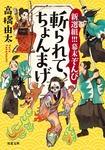 新選組!!! 幕末ぞんび  斬られて、ちょんまげ-電子書籍
