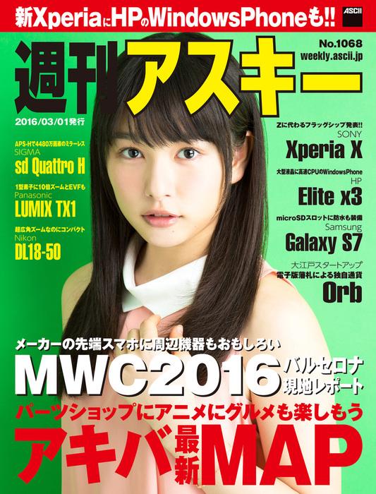 週刊アスキー No.1068 (2016年3月1日発行)拡大写真