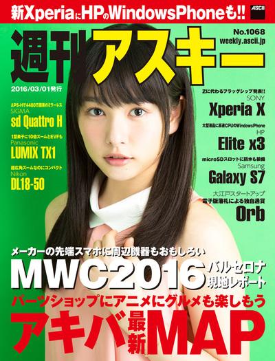 週刊アスキー No.1068 (2016年3月1日発行)-電子書籍