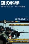 銃の科学 知られざるファイア・アームズの秘密-電子書籍