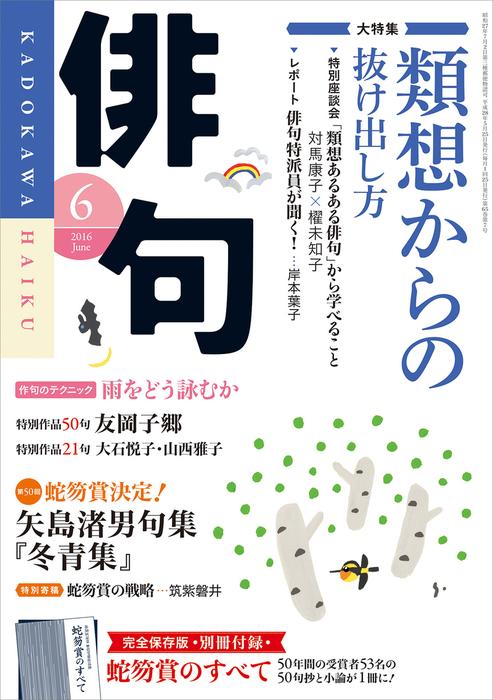 俳句 28年6月号-電子書籍-拡大画像