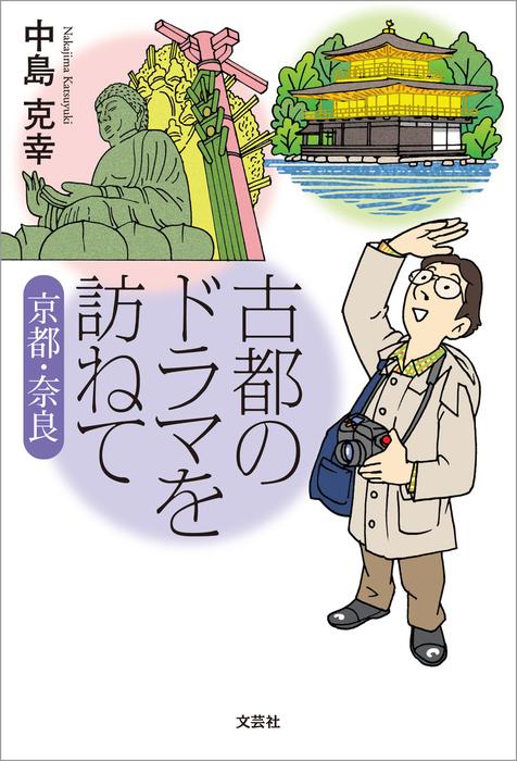 古都のドラマを訪ねて 京都・奈良拡大写真