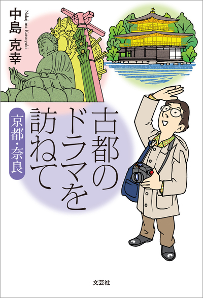 古都のドラマを訪ねて 京都・奈良-電子書籍