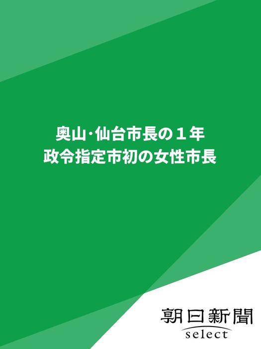 奥山・仙台市長の1年 政令指定市初の女性市長拡大写真
