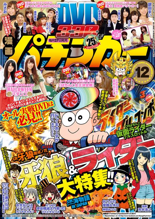 漫画パチンカー 2015年 12月号拡大写真