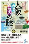 大阪「地理・地名・地図」の謎-電子書籍