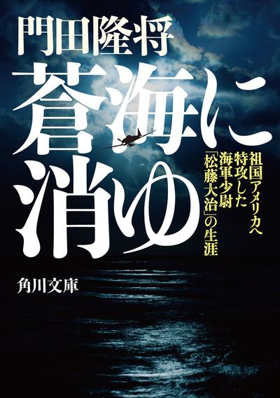 蒼海に消ゆ 祖国アメリカへ特攻した海軍少尉「松藤大治」の生涯-電子書籍