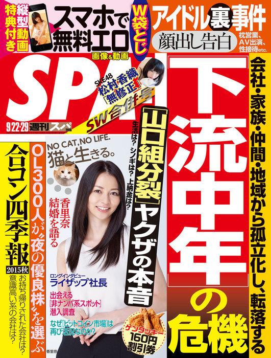 週刊SPA! 2015/9/22・29合併号-電子書籍-拡大画像