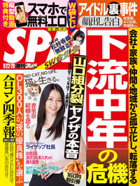 週刊SPA! 2015/9/22・29合併号