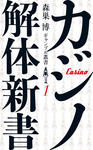 カジノ解体新書 (森巣博 ギャンブル叢書1)-電子書籍