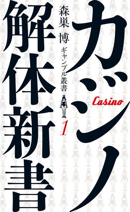 カジノ解体新書 (森巣博 ギャンブル叢書1)-電子書籍-拡大画像