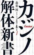 「森巣博 ギャンブル叢書」シリーズ