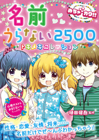 めちゃカワ!!名前うらない2500 トキメキコレクション-電子書籍
