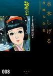 貸本漫画集(8)花の流れ星他 水木しげる漫画大全集-電子書籍