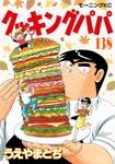 クッキングパパ(138)-電子書籍