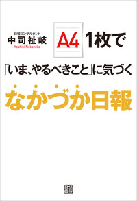A4 1枚で「いま、やるべきこと」に気づく なかづか日報-電子書籍