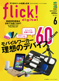 flick! digital 2014年6月号 vol.32