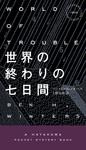 世界の終わりの七日間-電子書籍