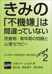 バーセラ2~きみの「不機嫌」は間違っていない 思春期・青年期の問題と心理セラピー~-電子書籍