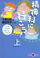 「精神科に行こう!(文春文庫)」シリーズ