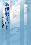 新・御宿かわせみ特別長編 お伊勢まいり-電子書籍