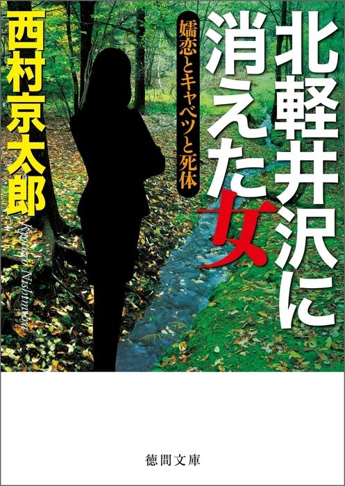 北軽井沢に消えた女 嬬恋とキャベツと死体拡大写真
