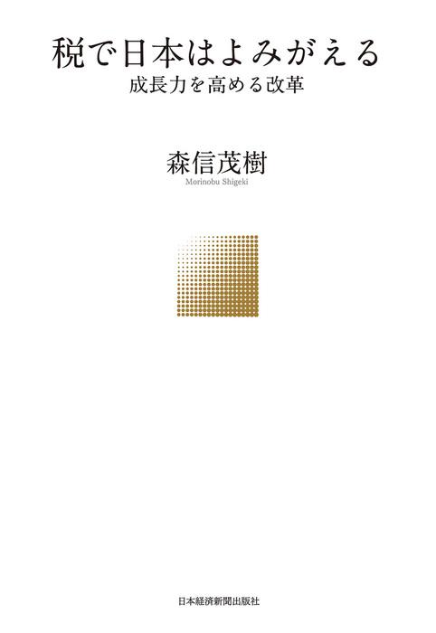 税で日本はよみがえる--成長力を高める改革-電子書籍-拡大画像