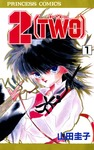 2[TWO] 1-電子書籍