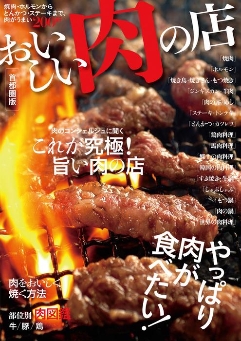 おいしい肉の店 首都圏版-電子書籍-拡大画像