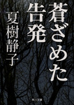 蒼ざめた告発-電子書籍