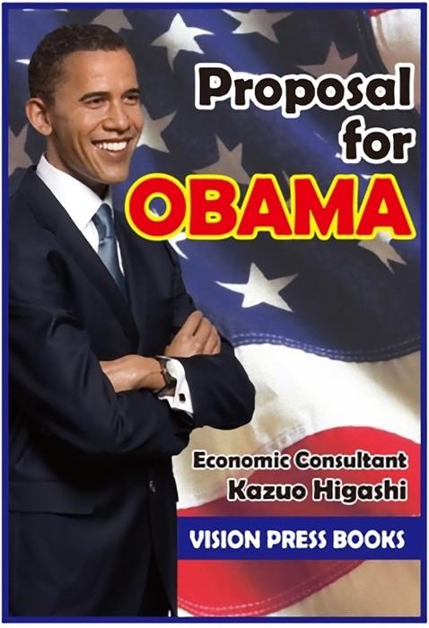 Proposal for Obama-電子書籍-拡大画像