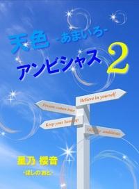 天色アンビシャス2-電子書籍
