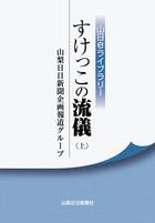「すけっこの流儀(山日eライブラリー)」シリーズ