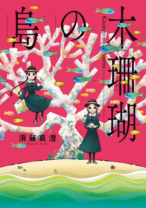 木珊瑚の島-電子書籍-拡大画像