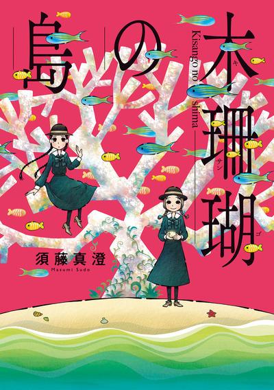 木珊瑚の島-電子書籍