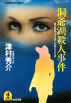 洞爺湖殺人事件~寝台特急「北斗星」23時32分の謎~-電子書籍