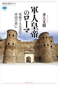 軍人皇帝のローマ 変貌する元老院と帝国の衰亡-電子書籍