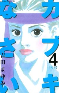 カブキなさい(4)-電子書籍
