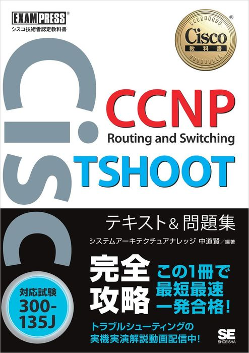 シスコ技術者認定教科書 CCNP Routing and Switching TSHOOT テキスト&問題集 [対応試験]300-135J拡大写真