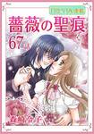 薔薇の聖痕『フレイヤ連載』 67話-電子書籍