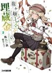 龍ヶ嬢七々々の埋蔵金2 コミック特典付-電子書籍