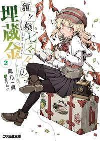 龍ヶ嬢七々々の埋蔵金2 コミック特典付