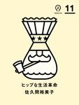 ヒップな生活革命 ideaink 〈アイデアインク〉-電子書籍