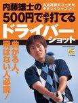 内藤雄士の500円で必ず打てるドライバーショット-電子書籍