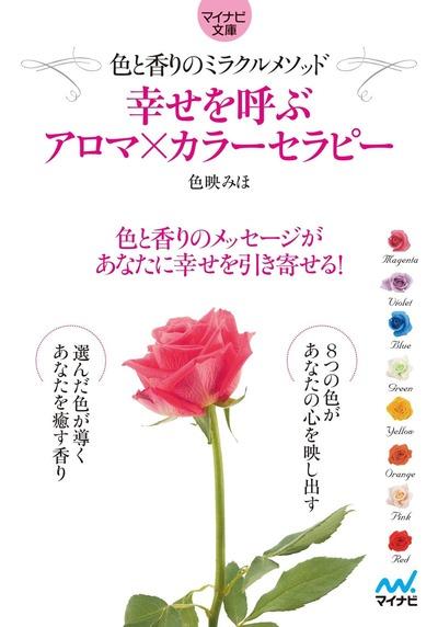 マイナビ文庫 幸せを呼ぶアロマ×カラーセラピー 色と香りのミラクルメソッド-電子書籍