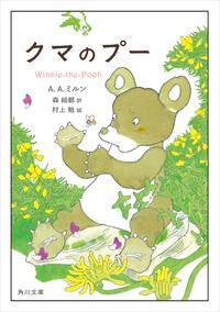 クマのプー【電子限定イラストカラー版】