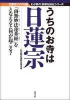 「わが家の宗教を知る」シリーズ