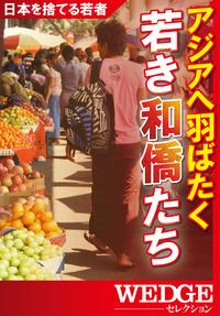 アジアへ羽ばたく若き和僑たち