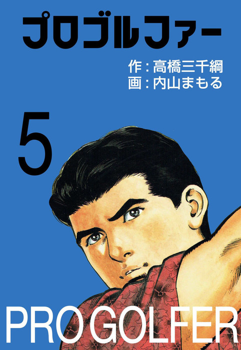 プロゴルファー 5拡大写真
