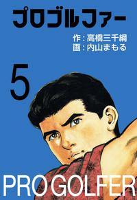 プロゴルファー 5-電子書籍